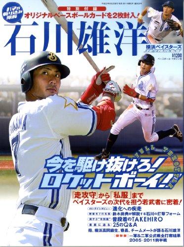 石川雄洋―ハマの斬り込み隊長 横浜ベイスターズ (スポーツアルバム No. 26)