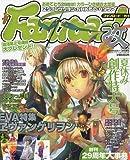 Fanroad改 (ファンロード・カイ)Vol.2 2009年 11月号 [雑誌]