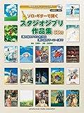 Amazon.co.jpソロ・ギターで弾く スタジオジブリ作品集 『風の谷のナウシカ』から『思い出のマーニー』まで 【CD付】