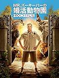 Mr.ズーキーパーの婚活動物園 (字幕版)
