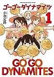 ゴーゴーダイナマイツ(1) バンブーコミックス MOMOセレクション