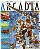 アルカディア 2010年 02月号 [雑誌]