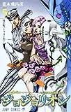 製品画像: Amazon: ジョジョリオン 5 (ジャンプコミックス)[コミック]: 荒木 飛呂彦
