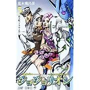ジョジョリオン 5 (ジャンプコミックス)