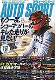 オートスポーツ 2011年 7/14号 [雑誌]