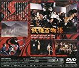 Image de 妖怪百物語 [DVD]