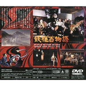 妖怪百物語 [DVD]