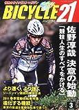 BICYCLE21 (バイシクル21) 2011年 03月号 [雑誌]