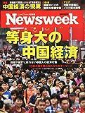 Newsweek (�˥塼����������������) 2014ǯ 9/23�� [���������к�]