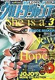 ウルトラジャンプ 2013年 03月号 [雑誌]