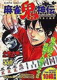 麻雀鬼神伝地獄の鬼憑き闘牌 (バンブーコミックス)
