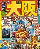 るるぶ大阪'15 (るるぶ情報版(国内))