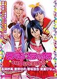 らき☆ちゅた ☆4時間SPECIAL!!☆ /MOODYZ