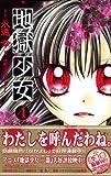 地獄少女 4 (4) (講談社コミックスなかよし)