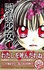 地獄少女 第4巻 2007年03月20日発売