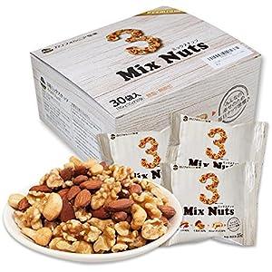 小分け3種 ミックスナッツ 1.05kg (35gx30袋) 産地直輸入