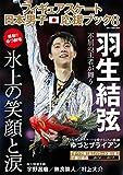 フィギュアスケート日本男子応援ブック8