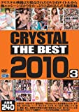 CRYSTAL THE BEST 2010 vol.3 [DVD]