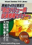 DVD 黄金サイクル到来!! 「低位バリュー株投資戦略セミナー」
