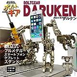 「部品戦記 ボルトギア -ダルケン- 」パーツを組み上げて自分で作るフルメタルロボット型スマートフォン/タブレット用スタンド[iPhone・iPad mini対応]【JTTオンライン限定商品】