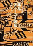 銘品スニーカー図鑑 (エイ文庫)