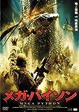 メガ・パイソン [DVD]