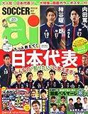 SOCCER ai (サッカーアイ) 2013年 10月号 [雑誌]