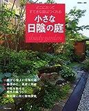 小さな日陰の庭―どこにだってすてきな庭はつくれる (別冊美しい部屋)