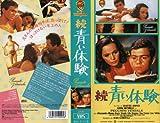 続・青い体験 [VHS]