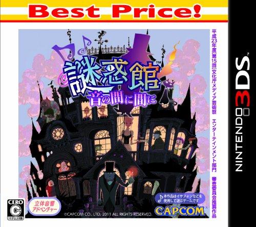 謎惑館 ~音の間に間に~ Best Price!