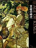 ライフ人間世界史〈第9〉王政の時代 (1968年)