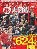 全日本プロレス外国人選手大図鑑 (B・B MOOK 810 スポーツシリーズ NO. 680)