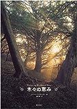 木々の恵み [単行本] / フレッド ハーゲネーダー (著); 玉置 悟 (翻訳); 毎日新聞社 (刊)