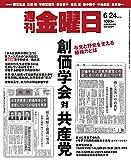 週刊金曜日 2016年 6/24 号 [雑誌]