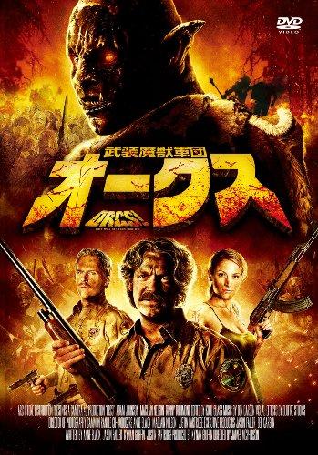 武装魔獣軍団 オークス [DVD]