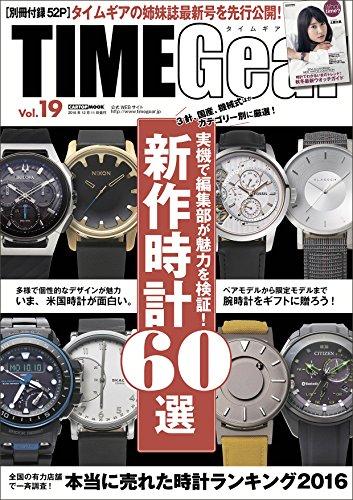 TIME Gear 2016年Vol.19 大きい表紙画像