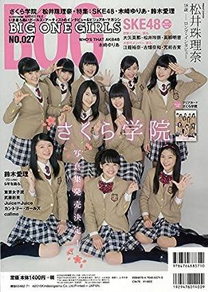 BIG ONE GIRLS NO.027 (SCREEN特編版)