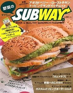 サブウェイ BOOK&HEALTHY SANDWICH PASSPORT