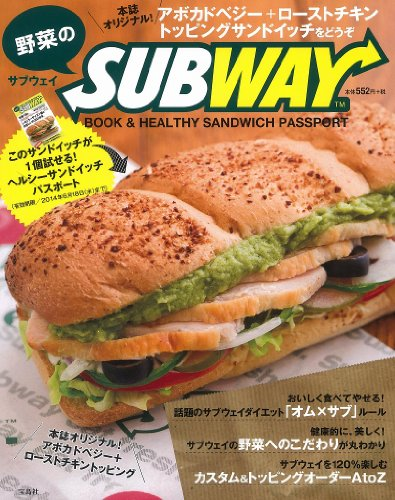サブウェイ BOOK&HEALTHY SANDWICH PASSPORT