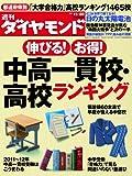 週刊 ダイヤモンド 2010年 11/20号 [雑誌]