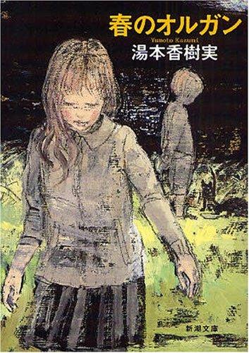 春のオルガン (新潮文庫 ゆ 6-3)