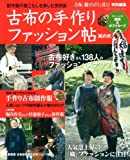 古布の手作りファッション帖 其の弐 (Gakken Interior Mook)
