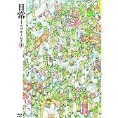 日常のブルーレイ 特装版 第4巻 [Blu-ray]