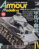 Armour Modelling (アーマーモデリング) 2014年 10月号 [雑誌]
