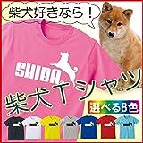 柴犬 グッズ 服 面白 tシャツ メンズ レディース キッズ (選べる8色) プレゼント 面白いtシャツ おもしろ雑貨