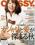 CLASSY. (クラッシィ) 2011年 10月号 [雑誌]