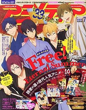 アニメディア 2014年 07月号 [雑誌]