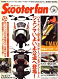 Scooter fan (スクーターファン) 2008年 08月号 [雑誌]