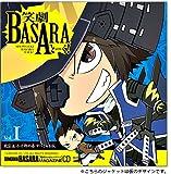 戦国BASARAマガジンCD 笑劇BASARAとーく! 第1巻 政宗&小十郎の巻 すぺしゃる版