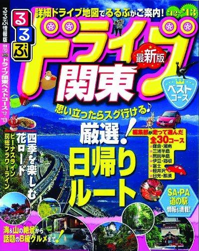 るるぶドライブ関東ベストコース'12~'13 (るるぶ情報版ドライブ)